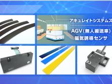 AGV(無人搬送車)磁気誘導用センサって何?