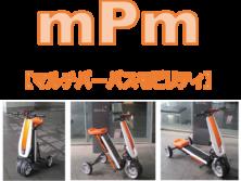 (事業開発)mPm 【マルチパーパスモビリティ】