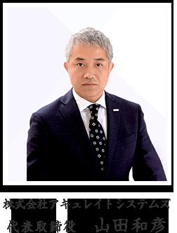 株式会社アキュレイトシステムズ 代表取締役 山田和彦