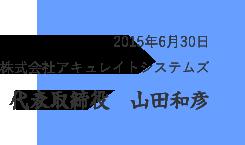 2015年6月30日 株式会社アキュレイト 代表取締役 山田和彦